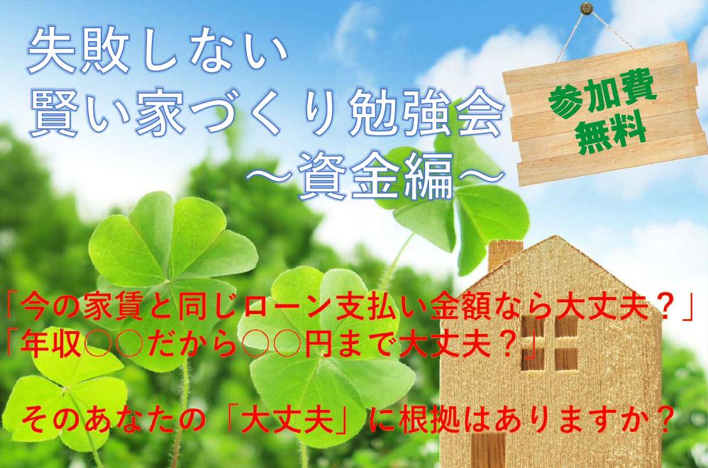10/20(土)・28(日)失敗しない賢い家づくり勉強会~資金編~