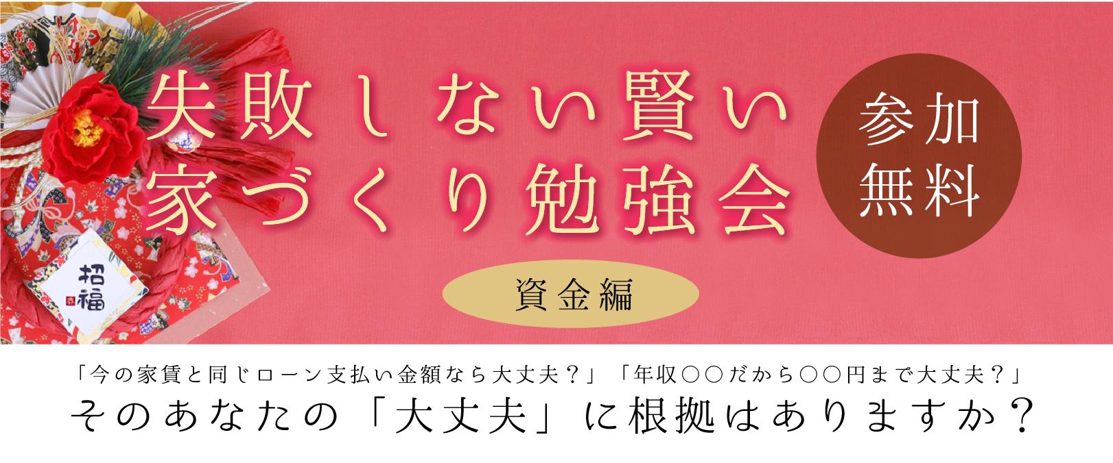 1/12(土)・13(日)失敗しない賢い家づくり勉強会~資金編~