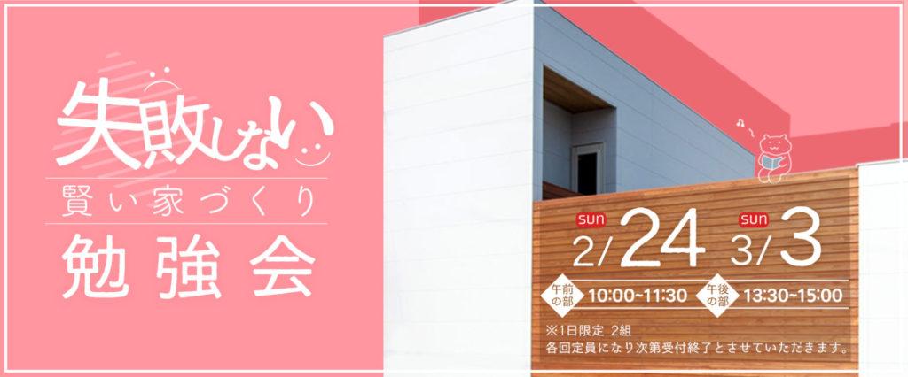 2/24(日)・3/3(日)失敗しない賢い家づくり勉強会〜資金編〜