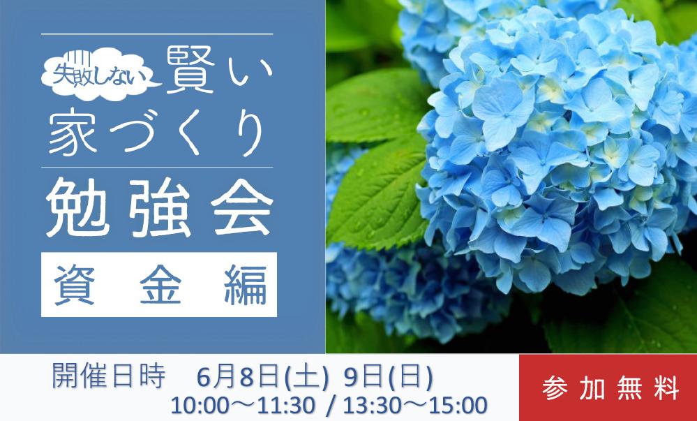 6/8(土)・6/9(日)失敗しない賢い家づくり勉強会〜資金編〜