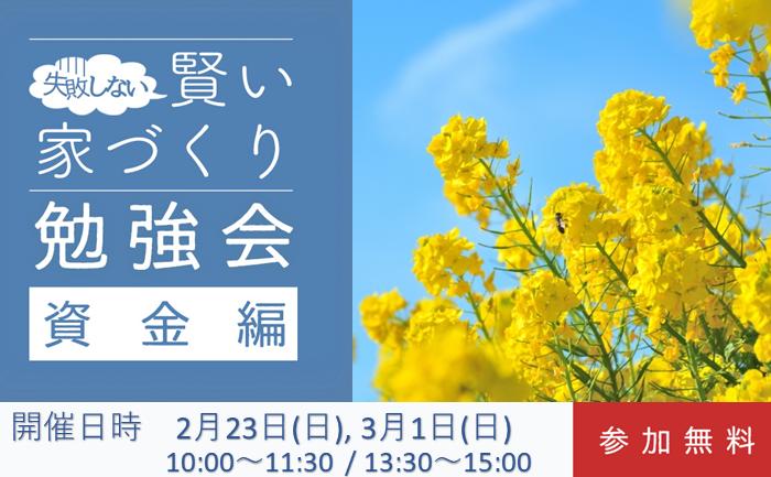 2/23(日)・3/1(日)失敗しない賢い家づくり勉強会〜資金編〜