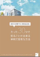 建てたい家の広さを知る方法