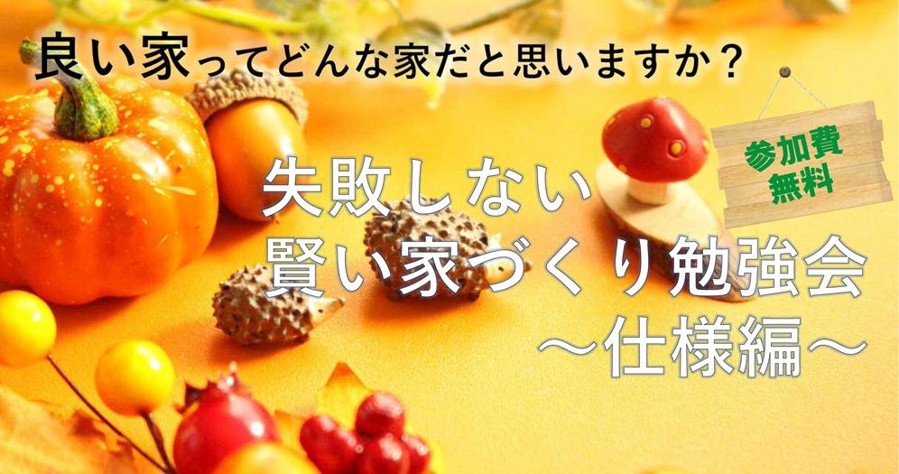 11/17(土)・25(日)失敗しない賢い家づくり勉強会<br>~仕様編~
