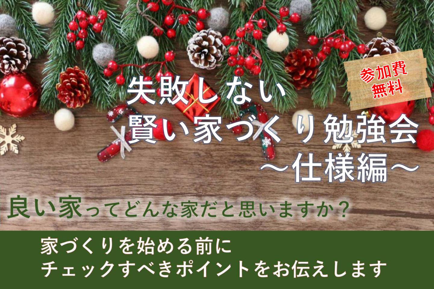 12/15(土)・16(日)失敗しない賢い家づくり勉強会<br>~仕様編~
