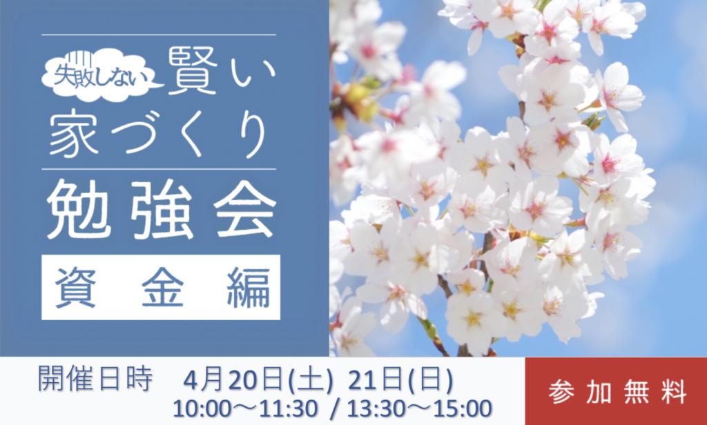 4/20(土)・4/21(日)失敗しない賢い家づくり勉強会〜資金編〜