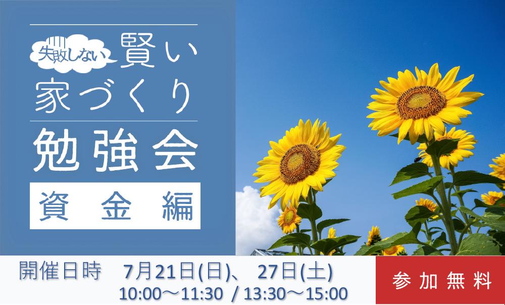 7/21(日)・7/27(土)失敗しない賢い家づくり勉強会〜資金編〜