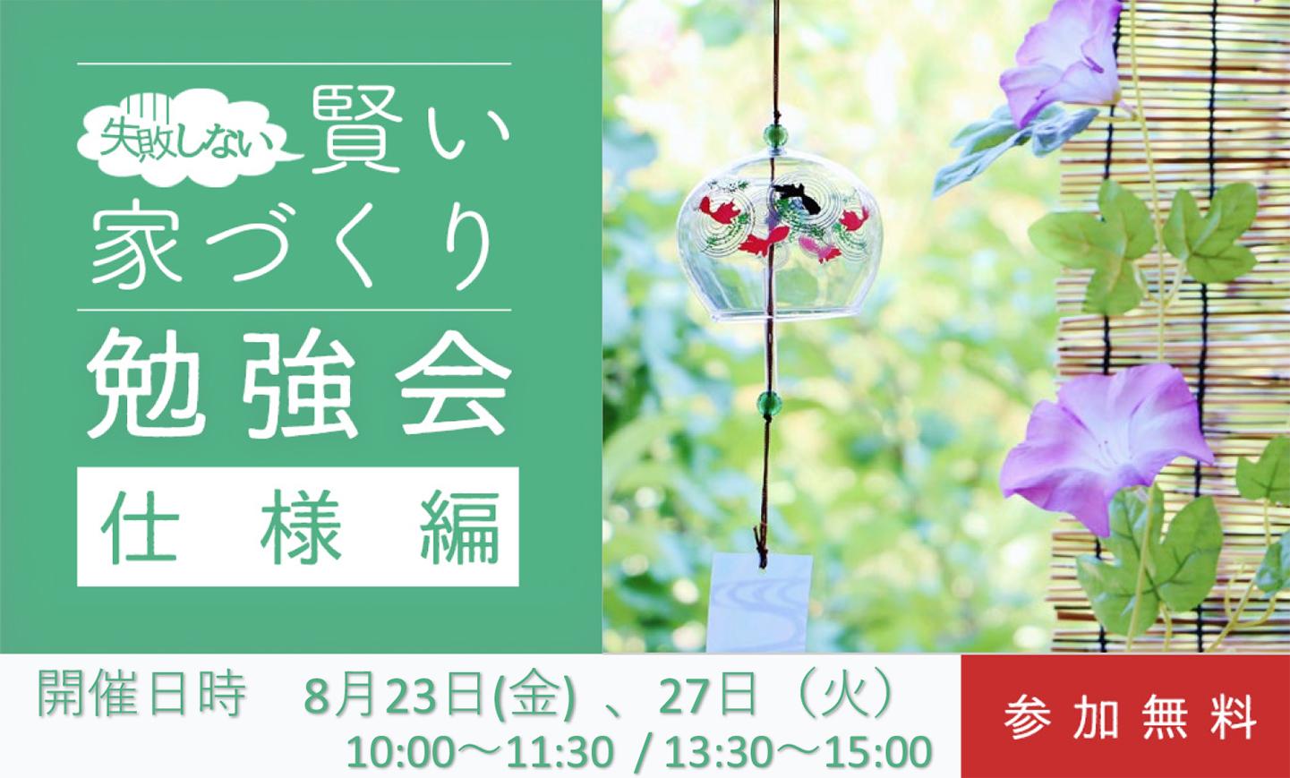 8/23(金)・8/27(火)失敗しない賢い家づくり勉強会~仕様編~
