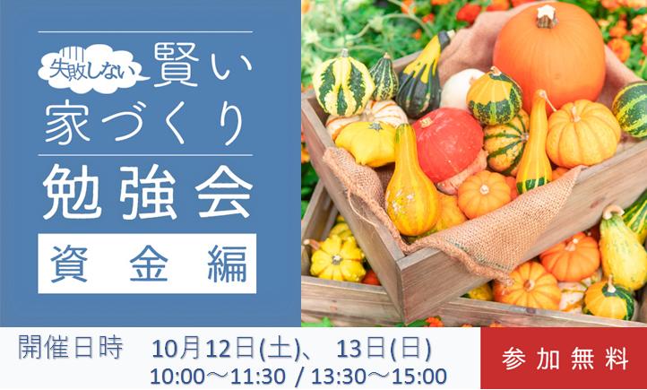 10/12(土)・10/13(日)失敗しない賢い家づくり勉強会〜資金編〜