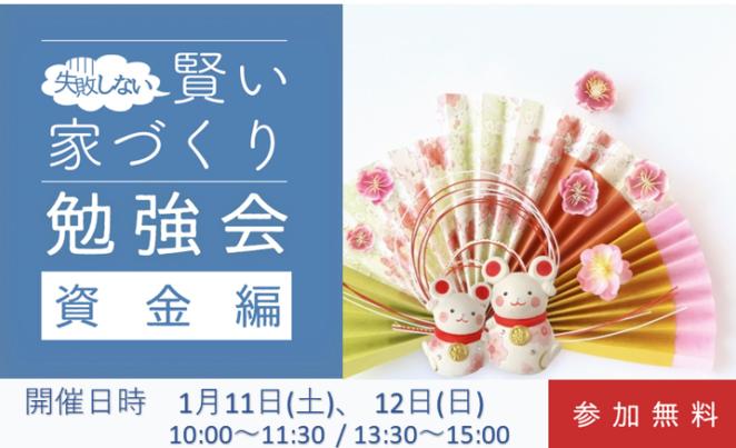 1/11(土)・1/12(日)失敗しない賢い家づくり勉強会〜資金編〜