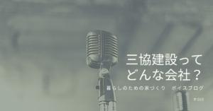 ボイスブログ #003 三協建設ってどんな会社?