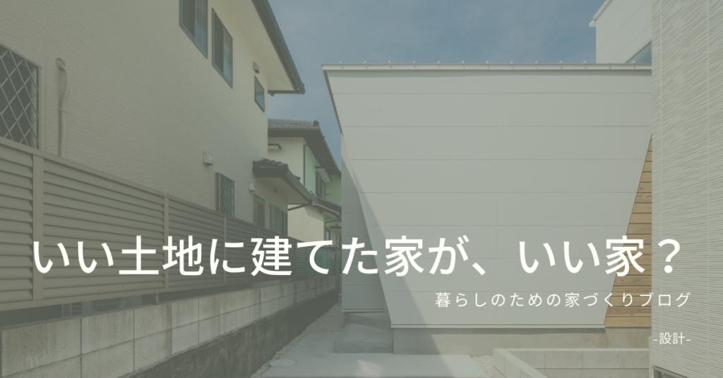 いい土地に建てた家が、いい家?(後編)