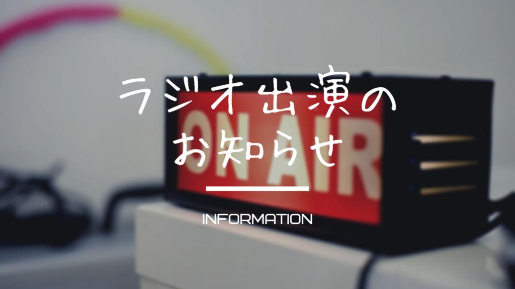 6/24(水)ラジオ出演のお知らせ