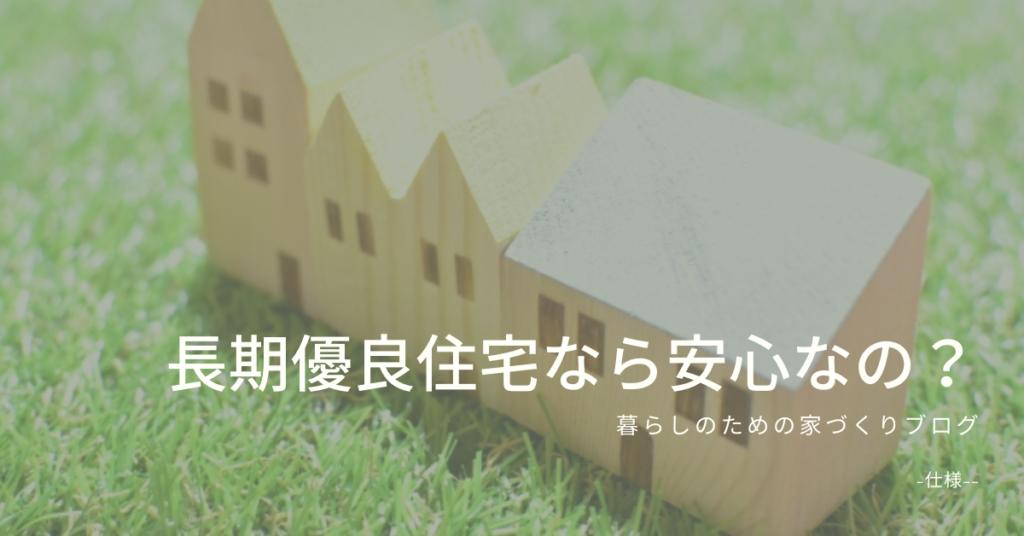 長期優良住宅なら安心なの?