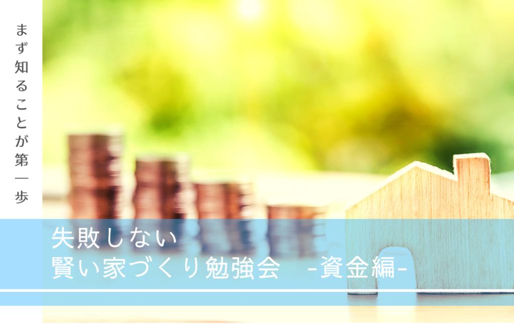 8/2(日)失敗しない賢い家づくり勉強会〜資金編〜