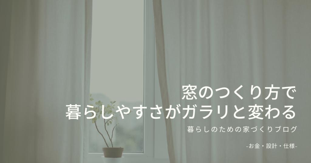 窓のつくり方で暮らしやすさがガラリと変わる
