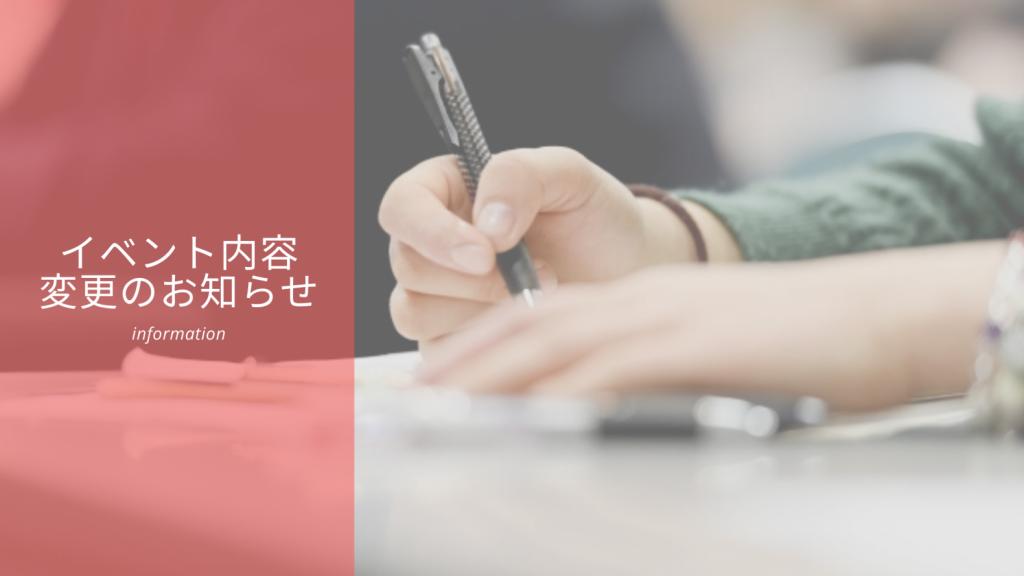 1/24開催 失敗しない賢い家づくり勉強会 内容変更のお知らせ
