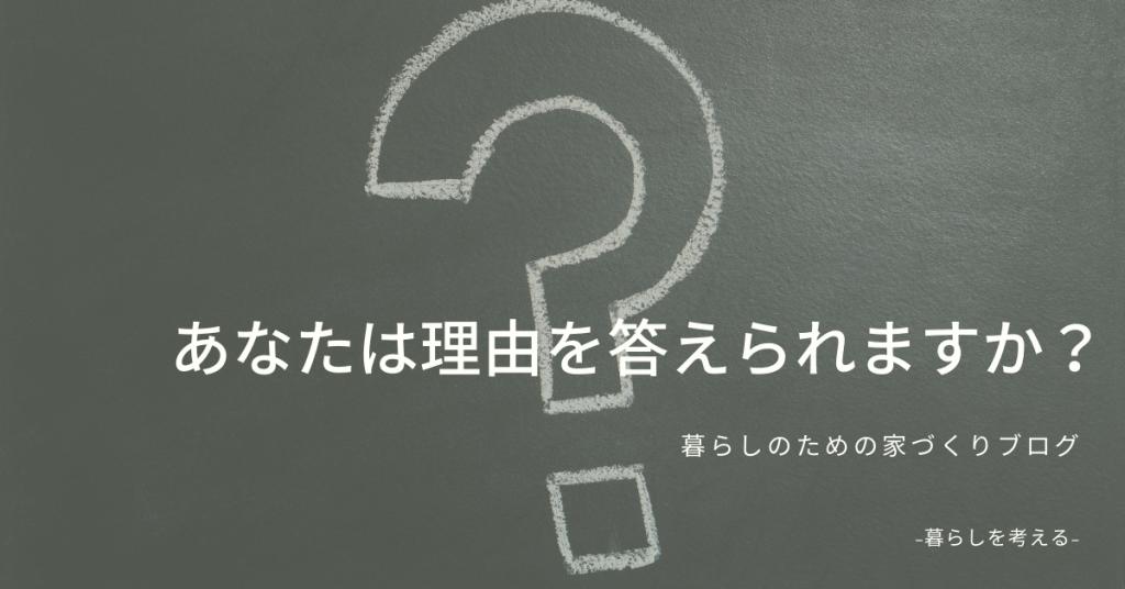 あなたは理由を答えられますか?