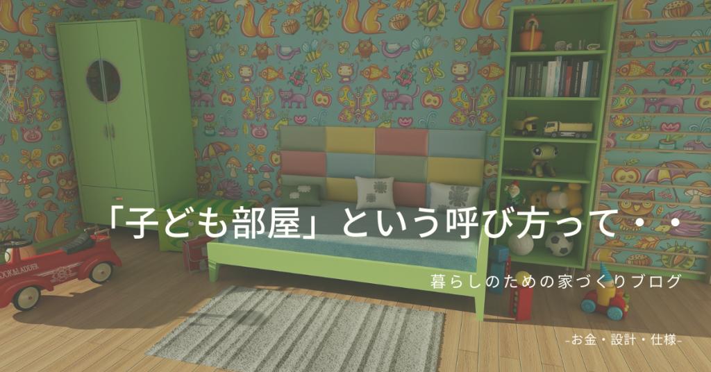 「子ども部屋」という呼び方って・・・
