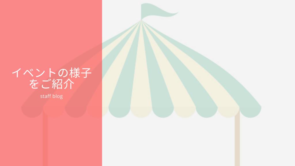 4/18(日)旬の家族フェスinとみだやま イベントの様子