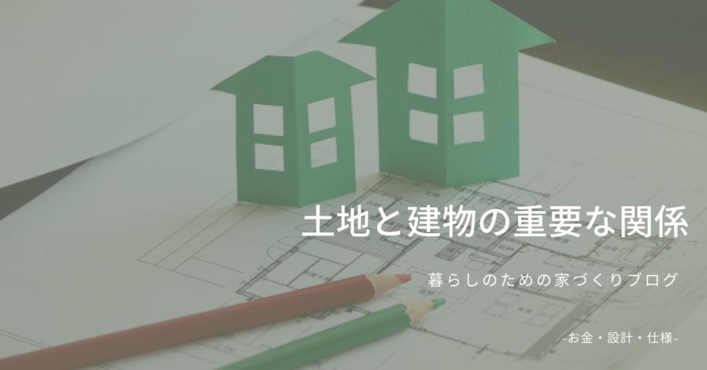 土地と建物の重要な関係