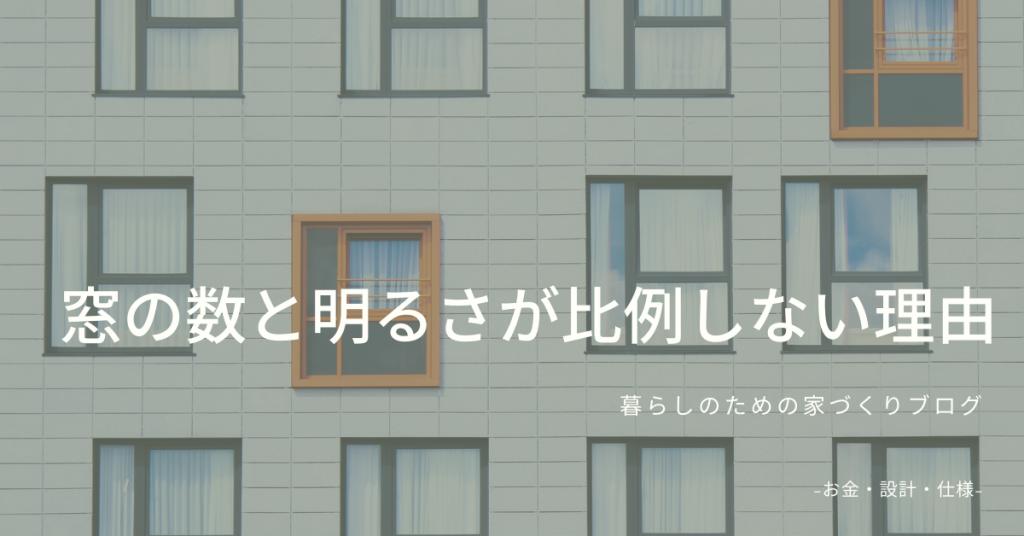 窓の数と明るさが比例しない理由