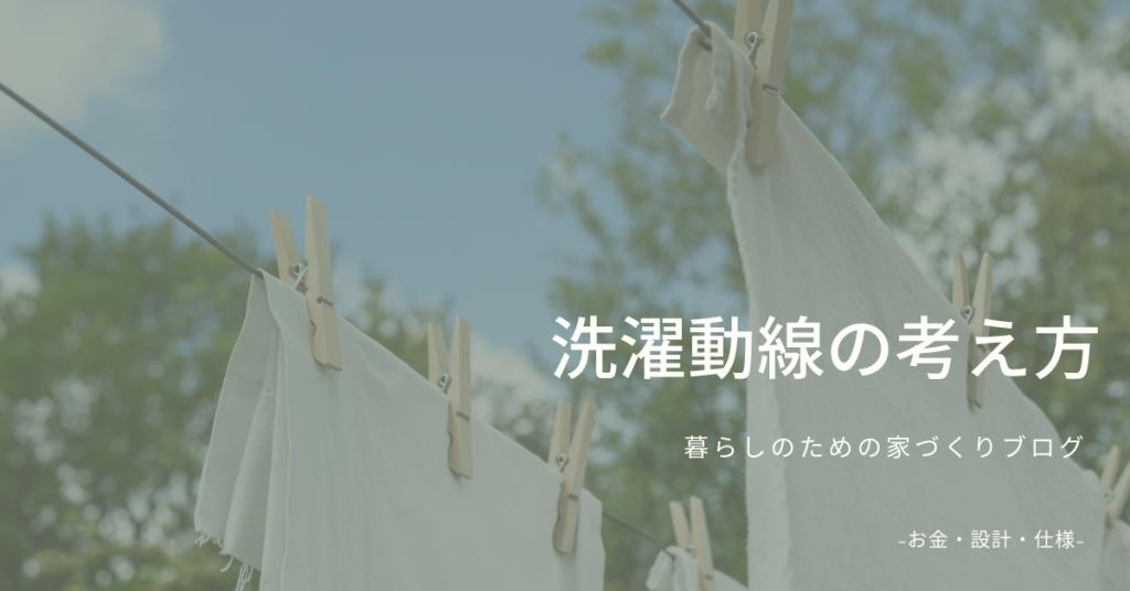洗濯動線の考え方