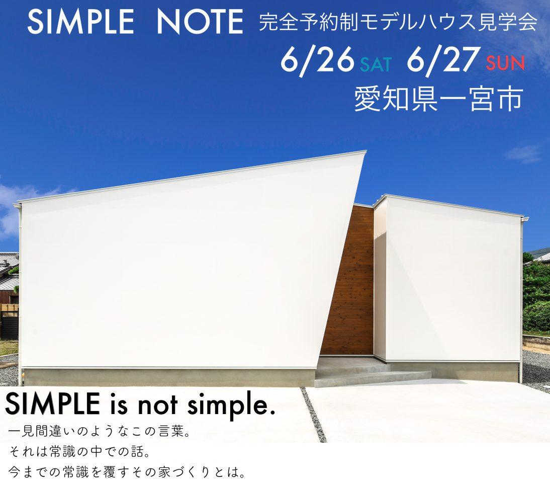 6/26(土)・6/27(日)SIMPLE NOTE model house見学会