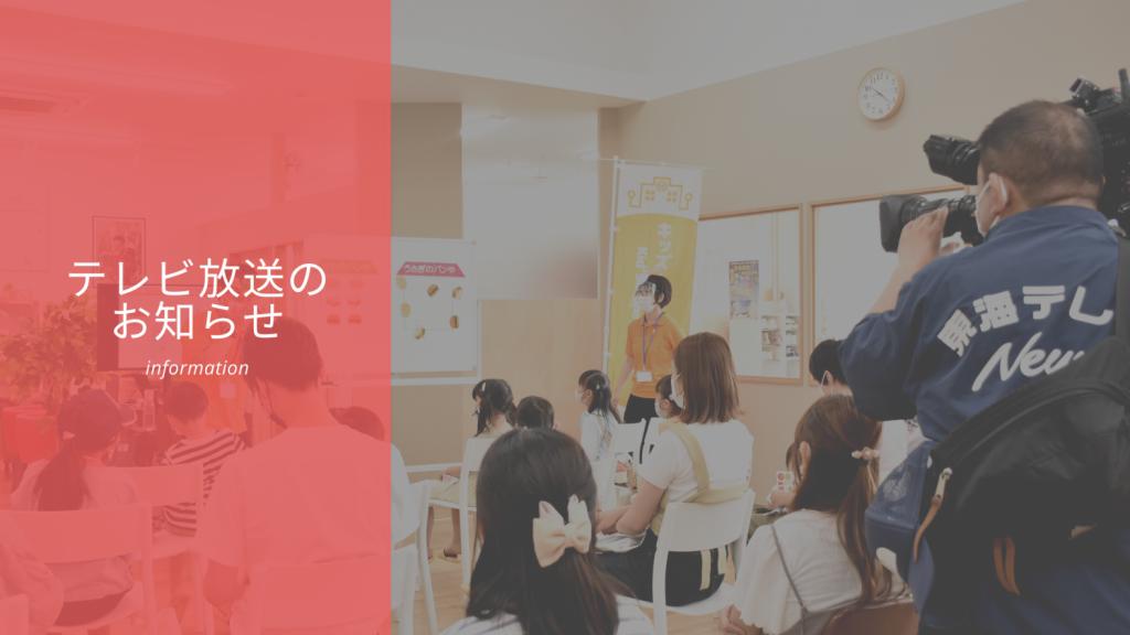 7/6(火)テレビ放送のお知らせ