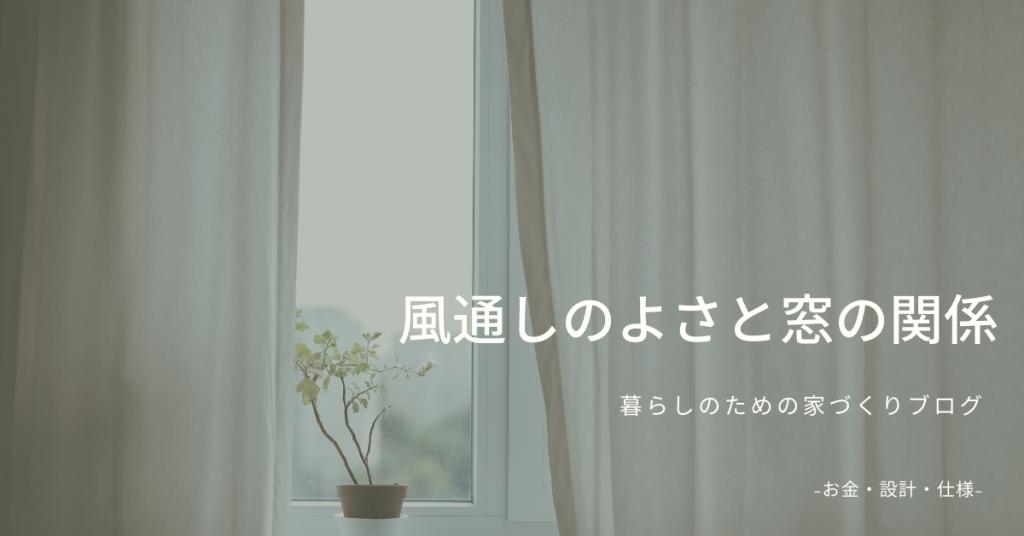 風通しのよさと窓の関係