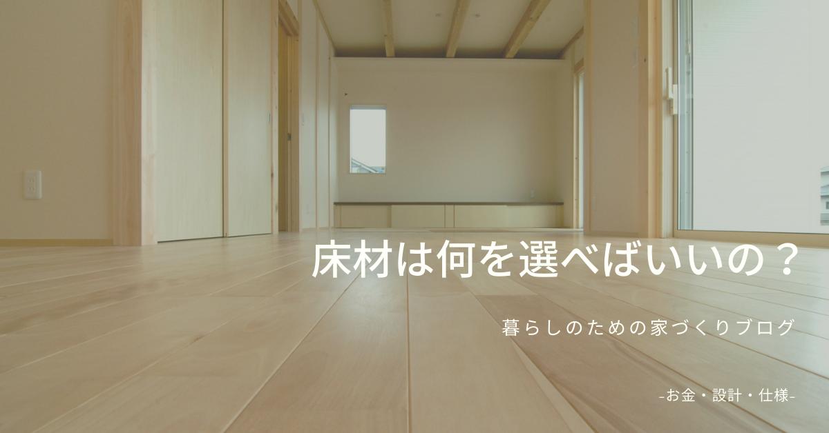 床材は何を選べばいいの?