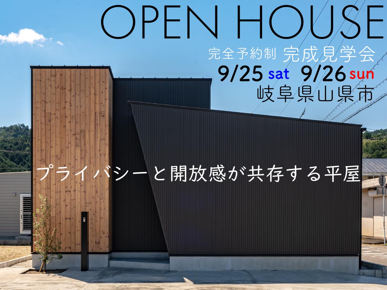 9/25(土)・9/26(日)SIMPLE NOTE 完成現場見学会 ※満席となりました