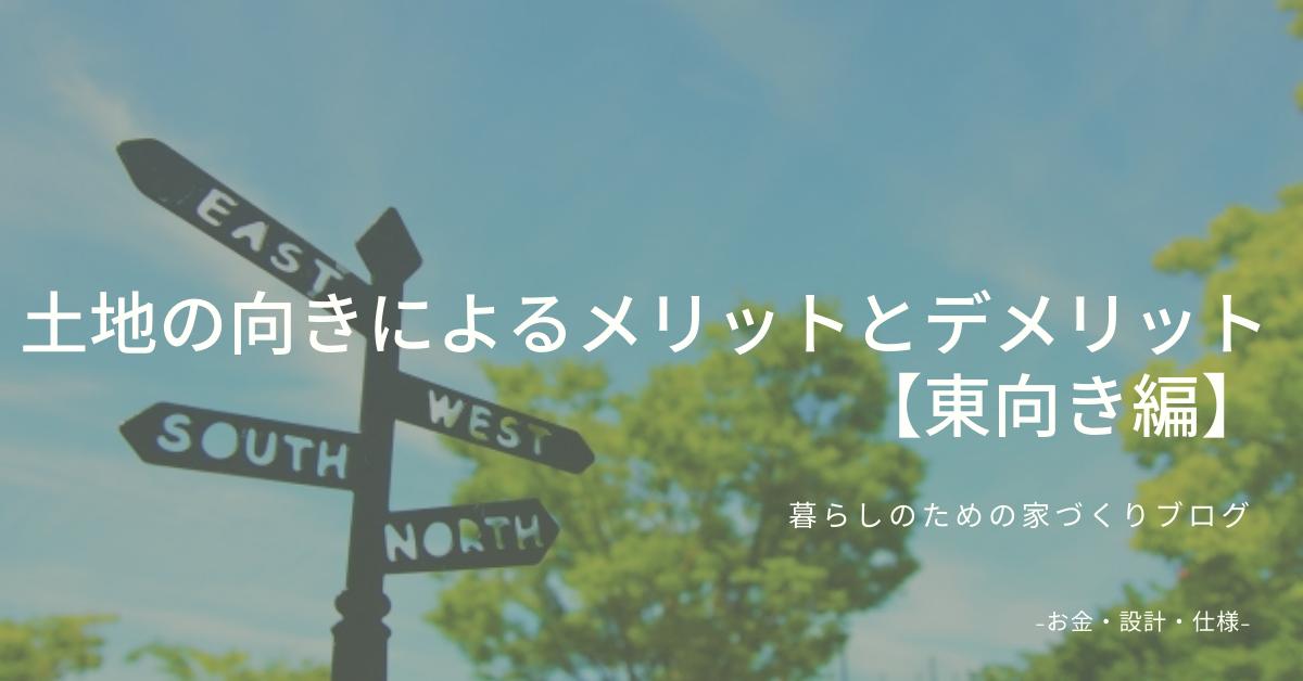 土地の向きによるメリットとデメリット【東向き編】